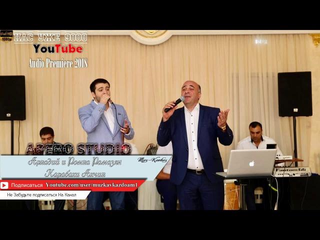 Аркадий Рома Рамазян - Карабахи Ахчик 2018/Audio Premiere/ Muz-Kavkaz.Do.Am