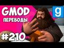 Garrys Mod Смешные моменты перевод 210 - ГАРРИ ПОТТЕР И ФАП-МОБИЛЬ Гаррис Мод Sandbox
