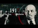 1917 Один год две революции Документальный фильм 2017