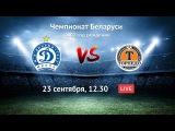 Динамо Минск - Торпедо-БелАЗ (2002)