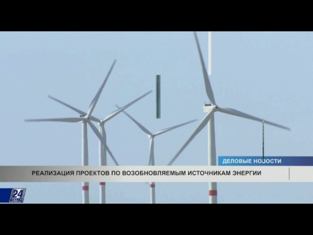Реализация проектов по возобновляемым источникам энергии