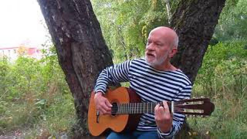 Эпистолярная песенка Владимир Макин