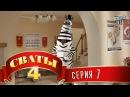 Сериал Сваты 4 сезон 7 серия — смотреть онлайн видео, бесплатно!