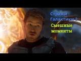 Смешные и ЭПИЧЕСКИЕ моменты Стражи Галактики 2 -