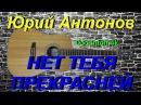 Юрий Антонов - Нет тебя прекрасней (Docentoff 4k)