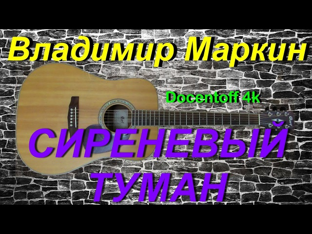 Владимир Маркин - Сиреневый туман (Docentoff 4k)
