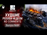 Худшие Реплеи Недели - No Comments №84 - от ADBokaT57 [World of Tanks]