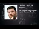 LifeКод: Данило Яневський. Андрій Капустін. Хто переміг на Сході України?