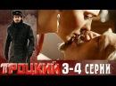 Троцкий серии 3 4 русская драма HD