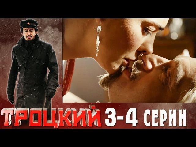 Троцкий - серии - 3-4 - русская драма HD
