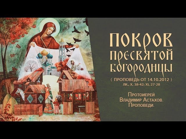 ПОКРОВ ПРЕСВЯТОЙ БОГОРОДИЦЫ (Ев., Лк., X,38-42, XI, 27-28, от 14.10.2012г.)