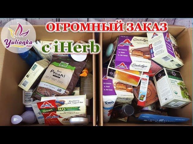 Огромный заказ с iHerb - распаковка 2х посылок с едой и косметикой