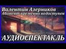 Валентин Азерников: Абонент временно недоступен. Аудиоспектакль