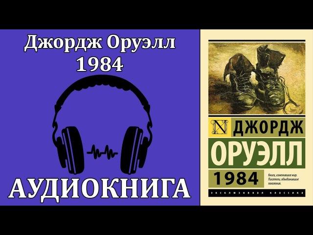 ДЖОРДЖ ОРУЭЛЛ 1984 АУДИОКНИГА СКАЧАТЬ БЕСПЛАТНО