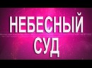 Нам и не снилось 17. Рожденные верой. 2 серия. «Небесный суд» (22.05.2013)