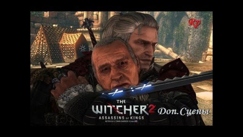 Дополнительные сцены из игры Ведьмак 2: Убийцы королей - The Witcher 2: Assassins of Kings