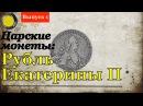 Царские монеты Рубль Екатерины 2