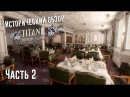 Исторический обзор «Титаник: Честь и Слава»/ Titanic Honor and Glory (Demo 3.0). Часть 2