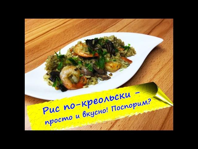 Рис по-креольски с креветками и печенью - необычное сочетание!
