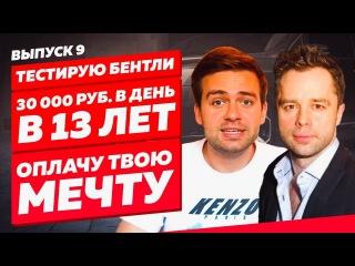 Тестирую Бентли. КАК ЗАРАБАТЫВАТЬ школьнику в 13 лет 30000 рублей в день. Мечты сбываются. Влог #9