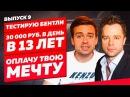 Тестирую Бентли. КАК ЗАРАБАТЫВАТЬ школьнику в 13 лет 30000 рублей в день. Мечты сбываются. Влог 9