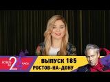 Успеть за 24 часа  Выпуск 185  Ростов-на-Дону