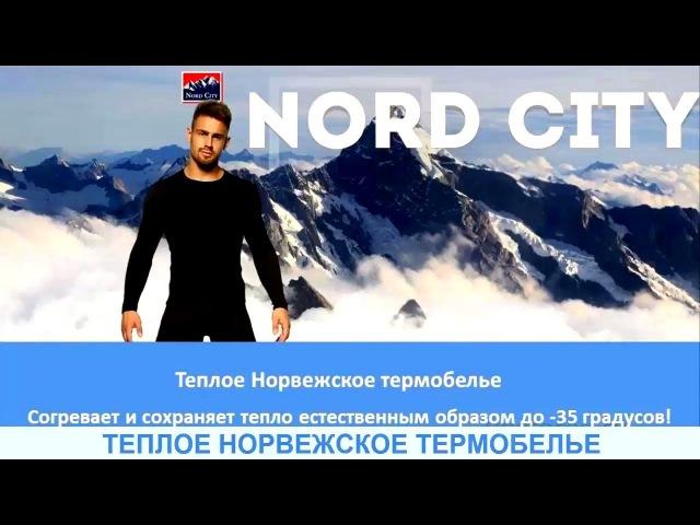 Термобелье Nord City! Отзыв на Термобелье Nord City