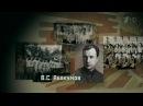 Страна Советов Забытые вожди Виктор Абакумов Документально исторический цикл