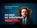 Кто такой Алексей Навальный КРАТКО