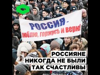 Россияне признаются, что никогда не были так счастливы, как сейчас | ROMB
