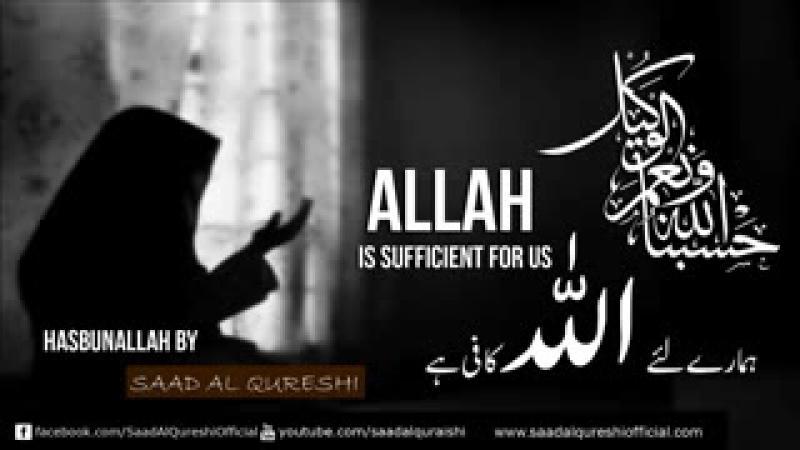 Дуа когда у вас трудности и всё плохо Hasbunallah wa ni'mal