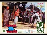 Дикая пятёрка / Жестокая пятерка The Savage Five (1974) Shaw Brothers Official Trailer 五虎將