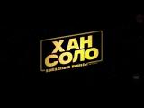«Соло. Звёздные войны Истории» - Первый ТВ-ролик (RUS)