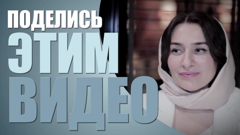 Призвание - женщина - Твердая основа чеченской семьи. Врач Лайла Хамидова
