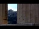 Как создавались империи Древняя Греция