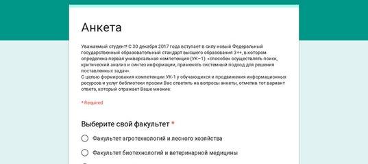 БГАУ Механический Факультет ВКонтакте Анкета