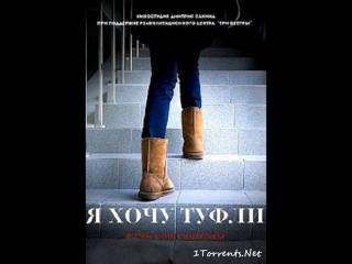 Я хочу туфли (2016)