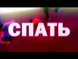 УБИТЫЙ_ОФНИК_Спать
