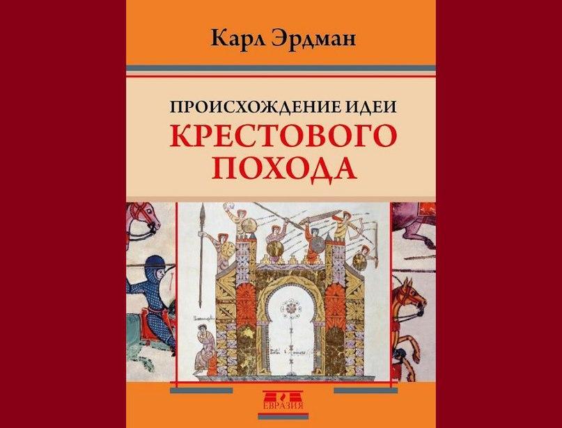 Эрдман К. Происхождение идеи крестового похода (2018)