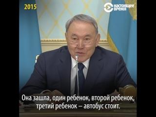 Шутки Назарбаева на 8 марта
