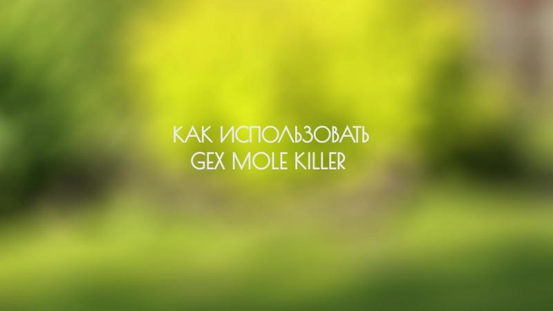 Инструкция. Как использовать GEX MOLE KILLER?