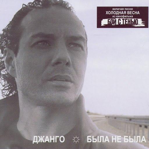 Джанго альбом Byla Ne Byla (What Will Be Will Be)