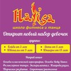 Школа фитнеса и танца Halisa в Солигорске