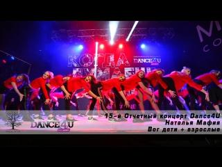 15-й Отчетный концерт Dance4U | Наталья Мафия | Вог дети + взрослые