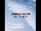 Паша Киселёв 04.11.17 Новая песня