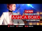 Алиса Вокс [ex. Ленинград] в Челябинске!