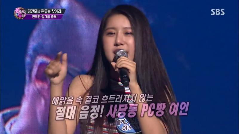10.07.16 Sujeong (사당동 PC방 여인) - 잘못된 만남 @ Fantastic Duo EP13