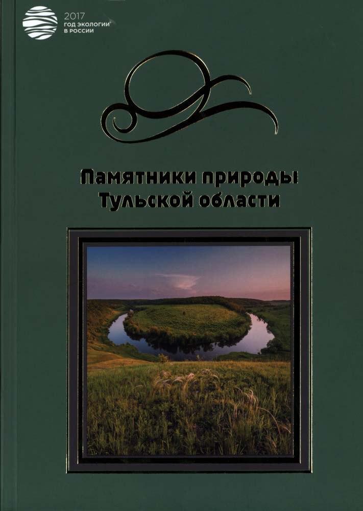 Памятники природы Тульской области