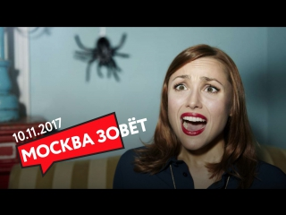 10.11 | МОСКВА ЗОВЁТ на выставку «Боюсь»!
