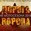 """Открытие Мотосезона - 2018 """"Дорога Ворона"""""""